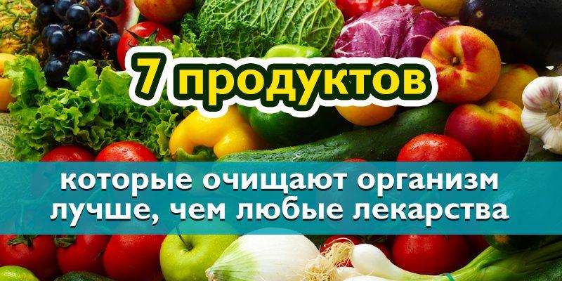 7 продуктов, которые очищают организм