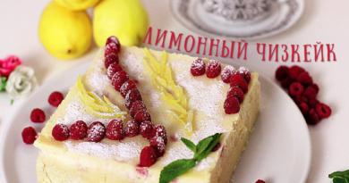 Лимонный чизкейк с малиной
