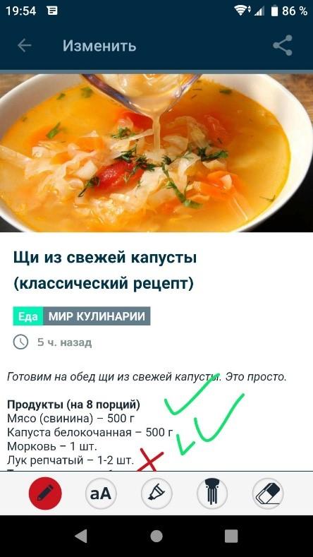 Читать  «Мир кулинарии» теперь можно через приложение SQUID